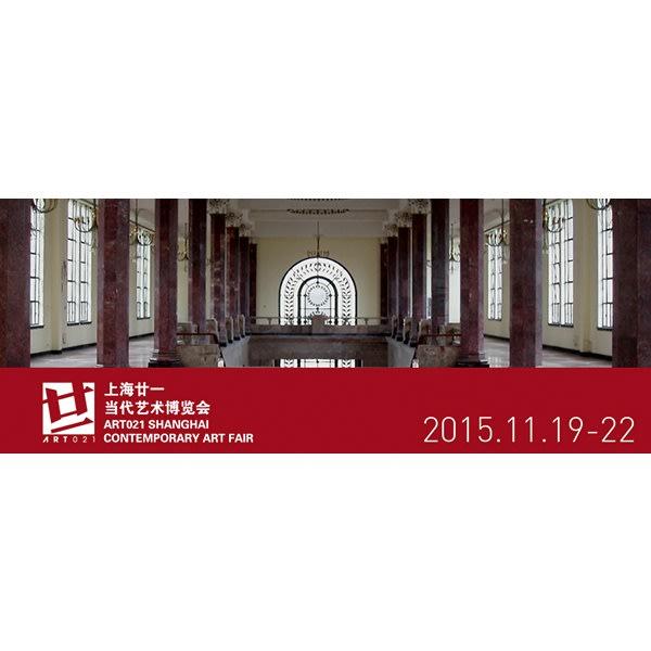 2015年上海廿一当代艺术博览会