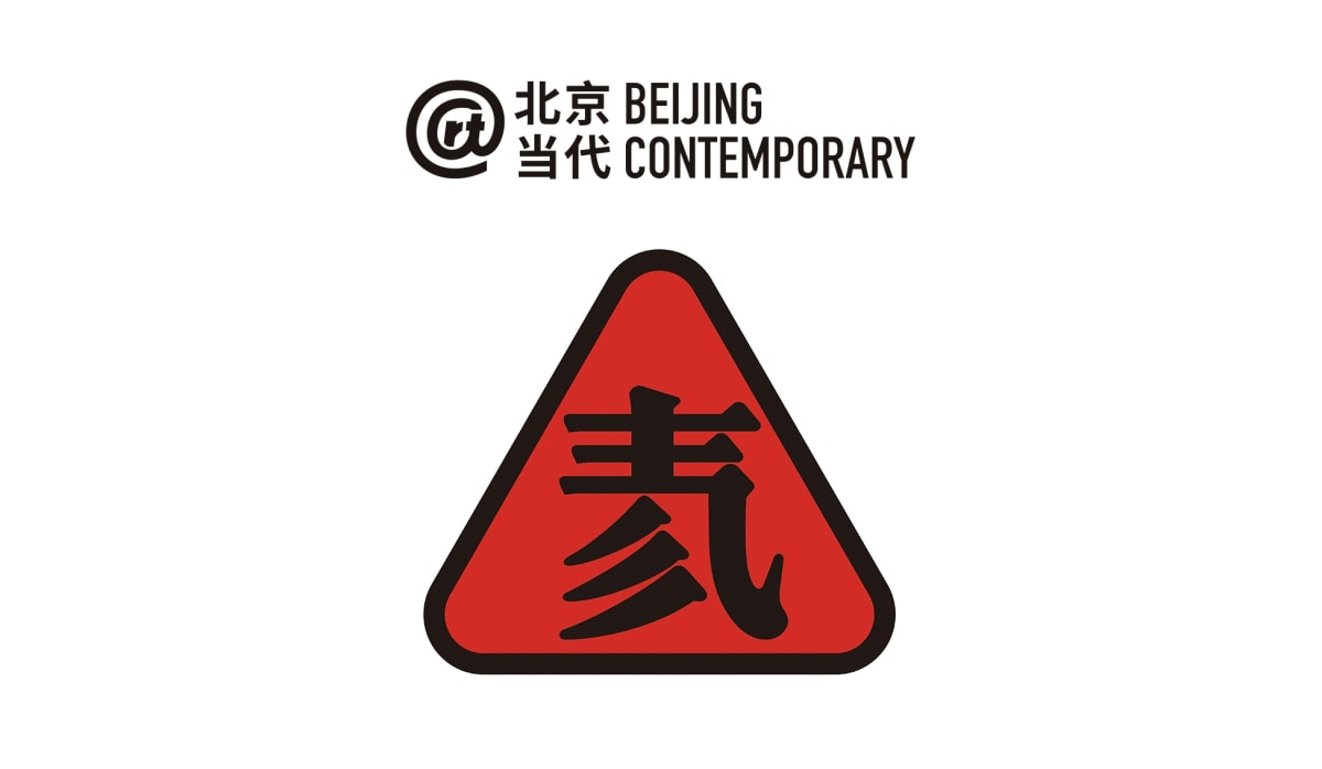 Beijing Contemporary 2019