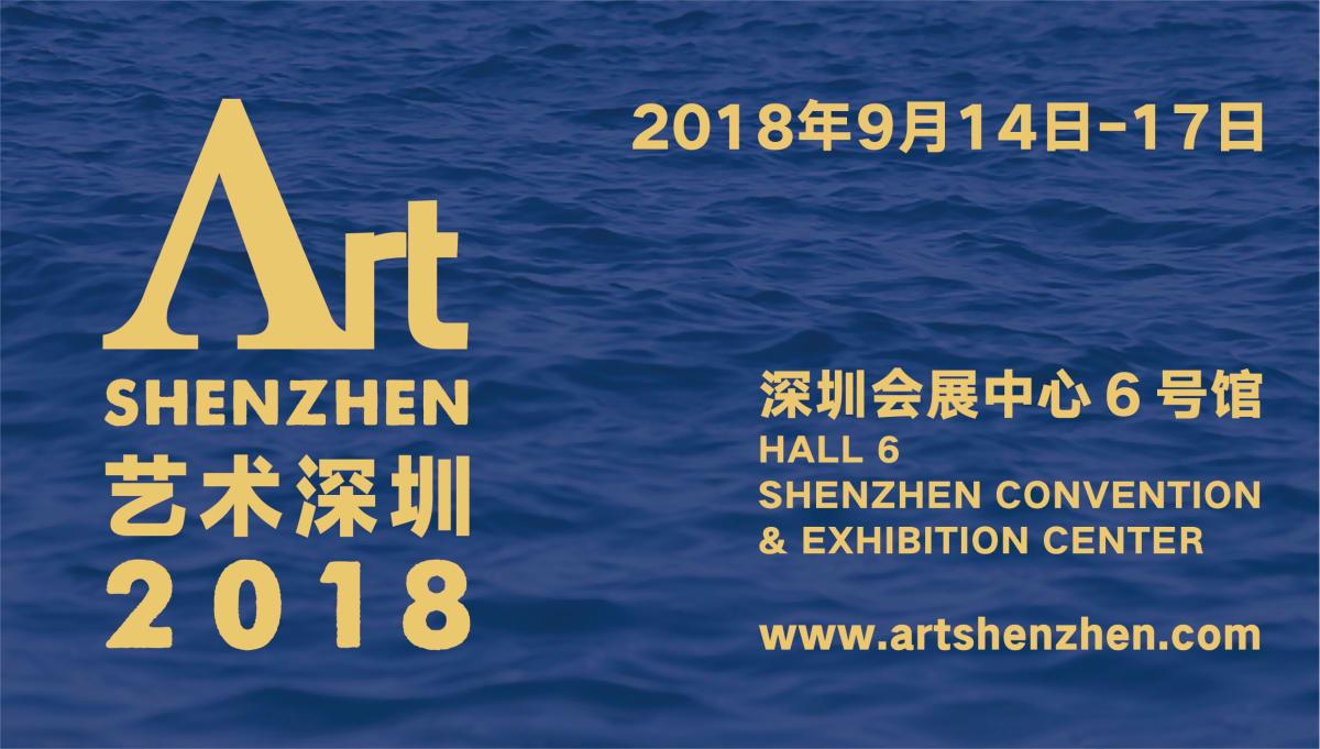 艺术深圳 2018