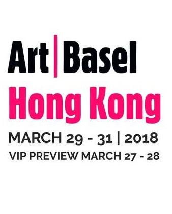 2018年香港巴塞尔艺术展