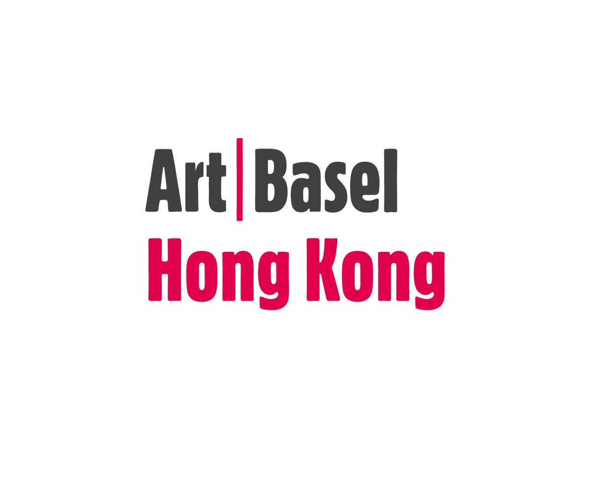 香港巴塞尔2020