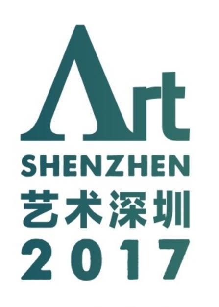 藝術深圳 2017
