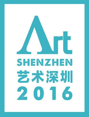 艺术深圳 2016