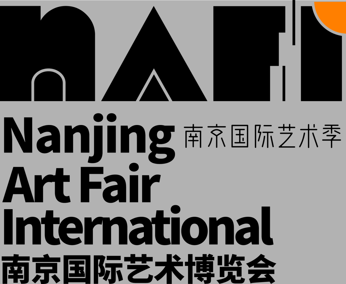 南京國際藝術季—2019 南京國際藝術博覽會