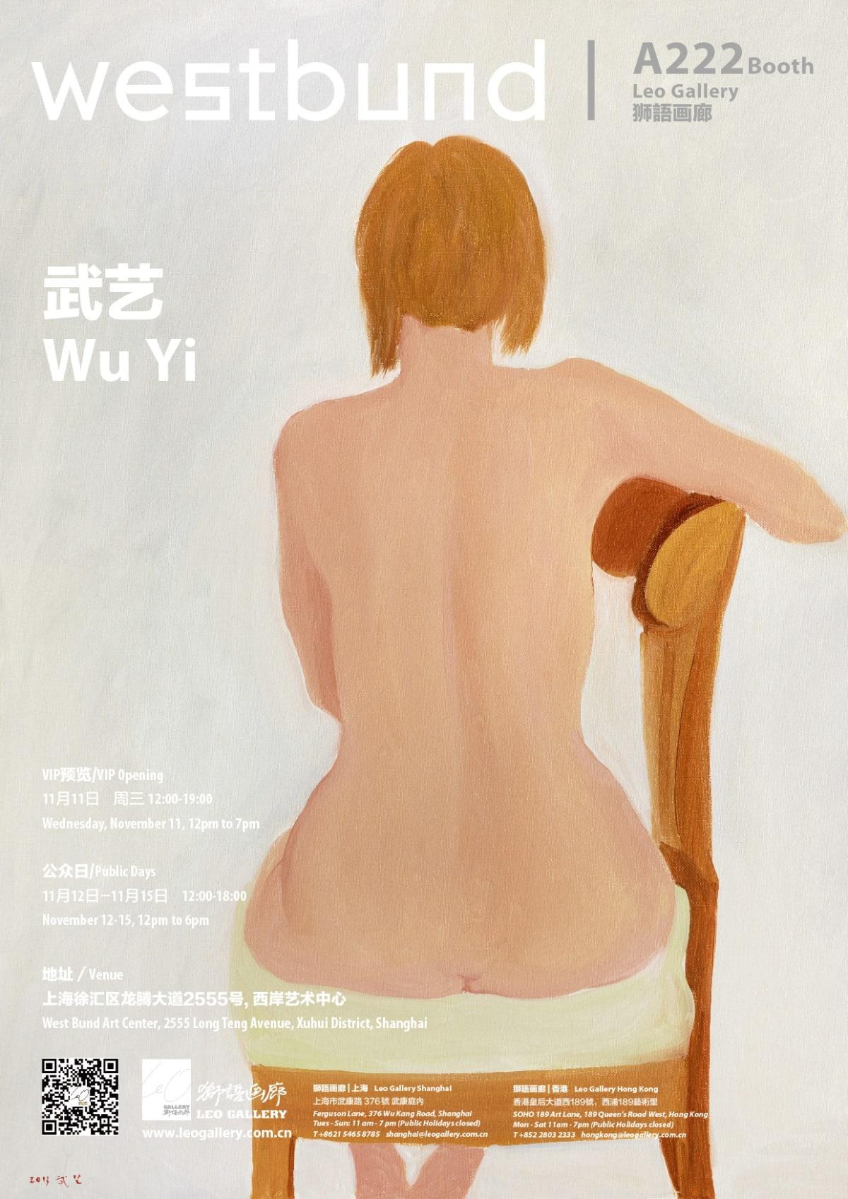 WEST BUND ART & DESIGN 2020