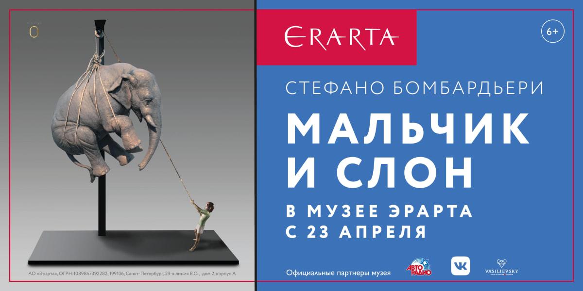 Oblong takes Stefano Bombardieri to the Erarta Museum