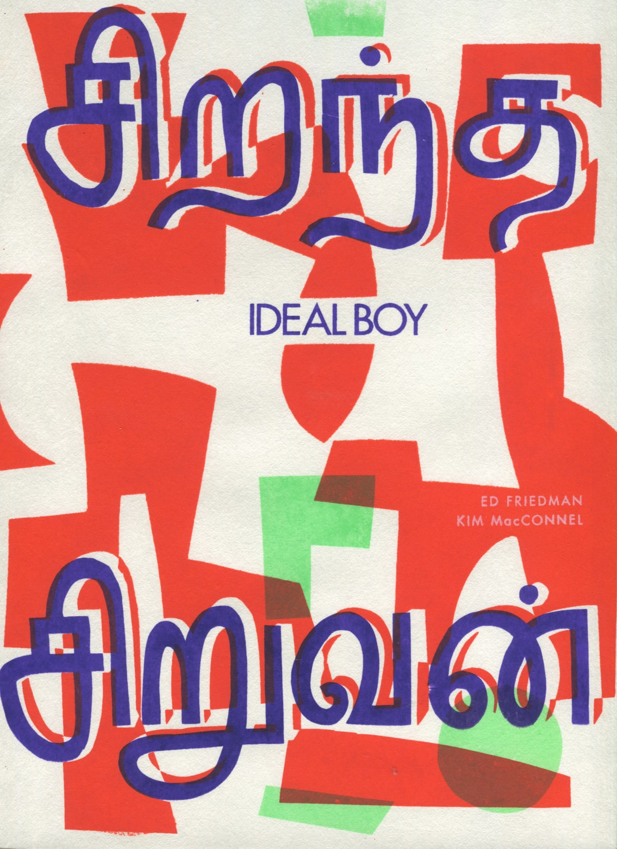 """IDEAL BOY"" EDITIONED BOOK IN TAMIL"