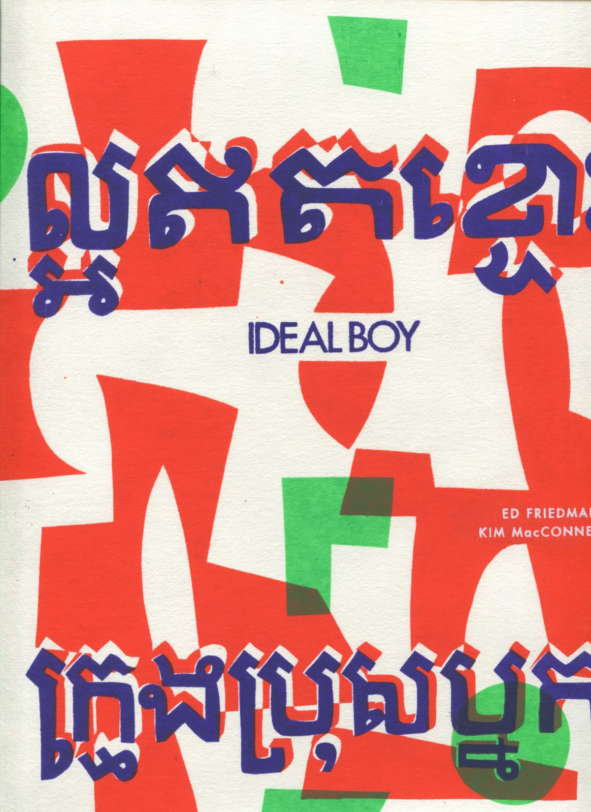 """IDEAL BOY"" EDITIONED BOOK IN KHMER"