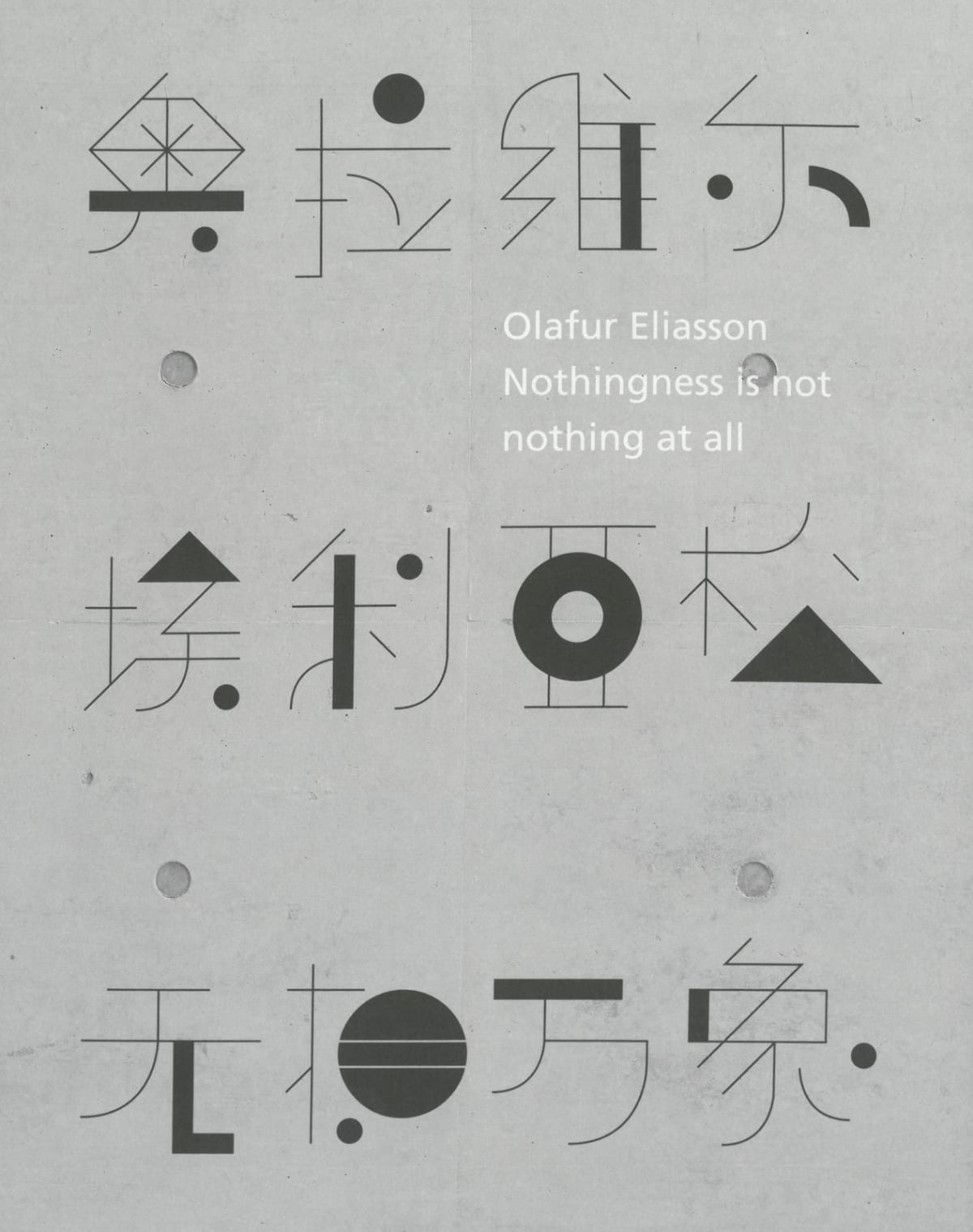 Olafur Eliasson: Nothingness is not nothing at all