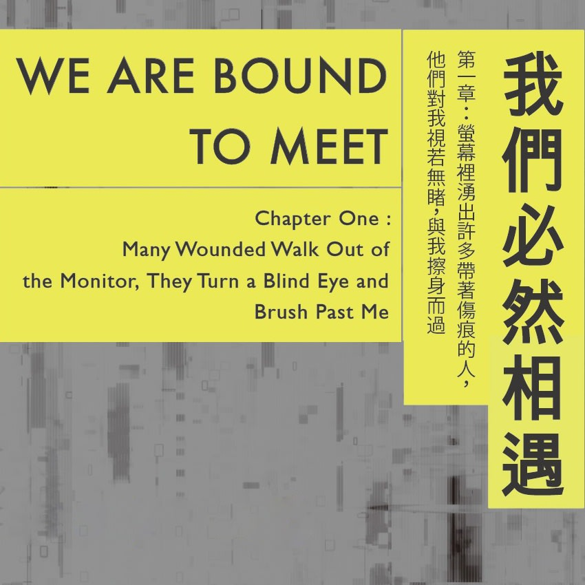 WE ARE BOUND TO MEET Chapter One: Many Wounded Walk Out of the Monitor, They Turn a Blind Eye and Brush Past Me