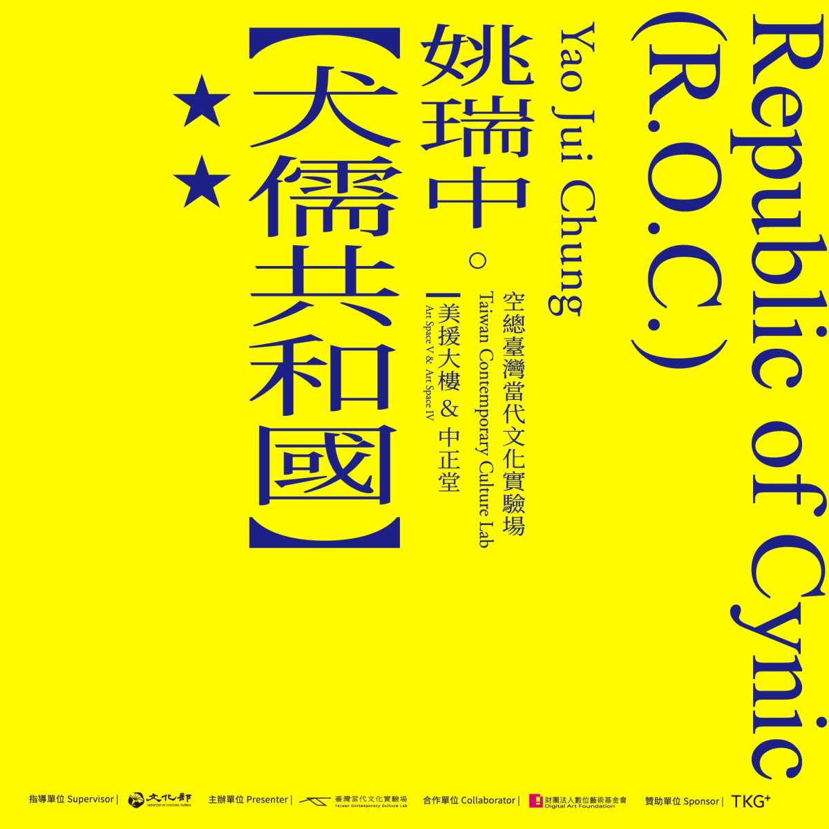 姚瑞中:犬儒共和國