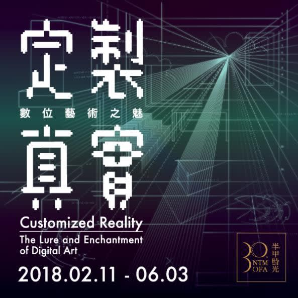 Customized Reality: the Lure and Enchantment of Digital Art