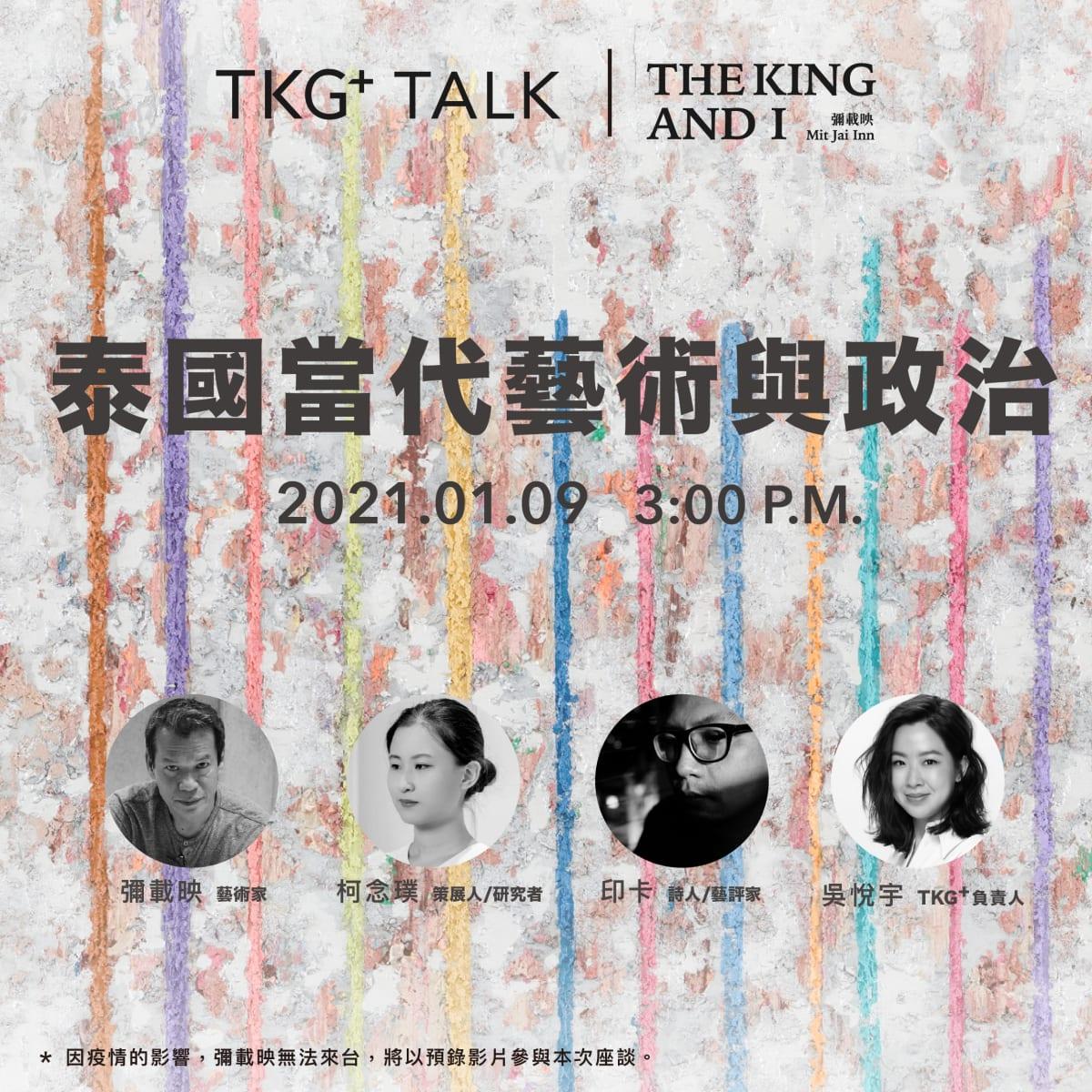 TKG+ 講座 │ The King and I - 泰國當代藝術與政治