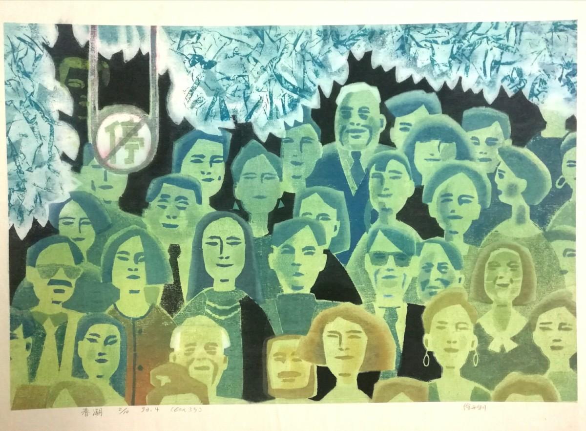 <span class=&#34;link fancybox-details-link&#34;><a href=&#34;/artists/105-pilar-munoz-del-castillo-re/works/9549/&#34;>View Detail Page</a></span><div class=&#34;artist&#34;><span class=&#34;artist&#34;><strong>Pilar Munoz del Castillo RE</strong></span></div><div class=&#34;title&#34;><em>春潮1992年作 尺寸</em></div>