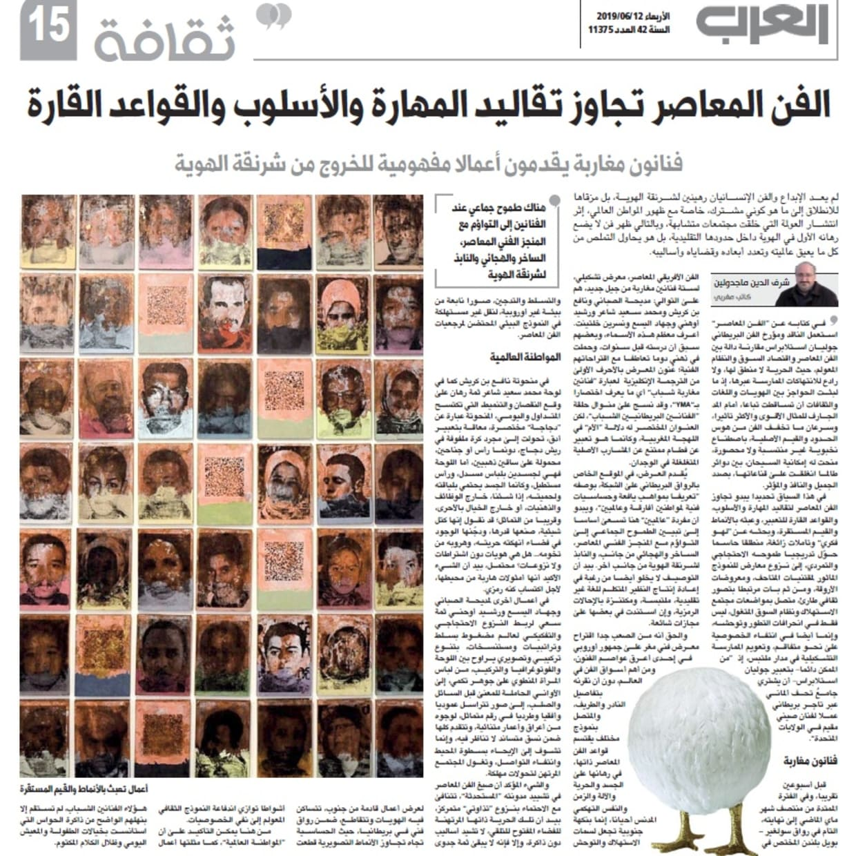 Al Arab Magazine reviews the Group Exhibition 'YMA (Young Moroccan Artists)'