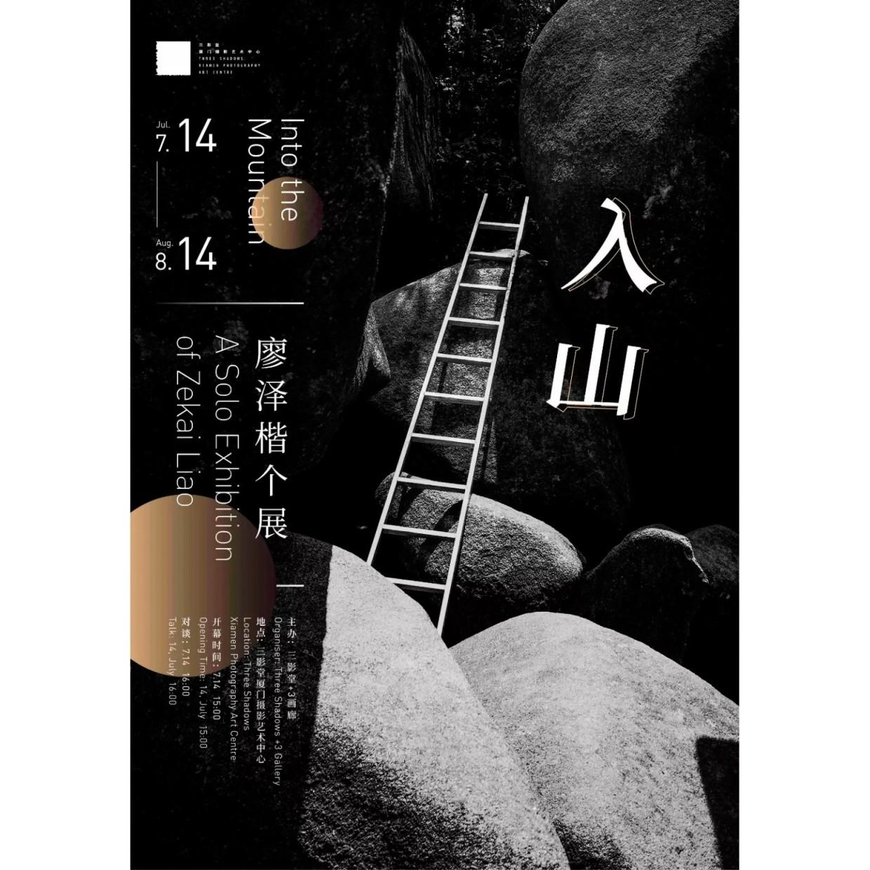 Into the Mountain A Solo Exhibition of Liao Zekai