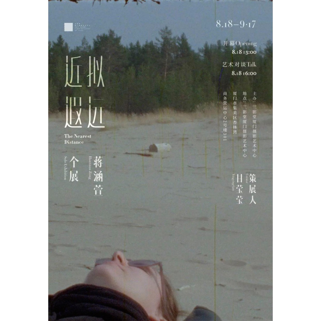 The Nearest Distance Huanxuan Jiang Solo Exhibition