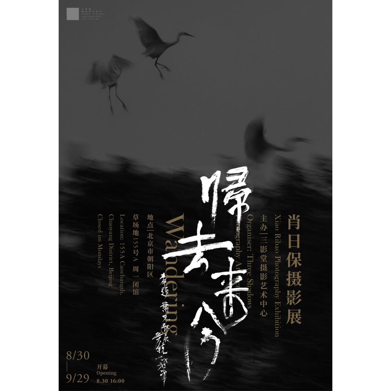 Wandering The photography of Xiao Ribao
