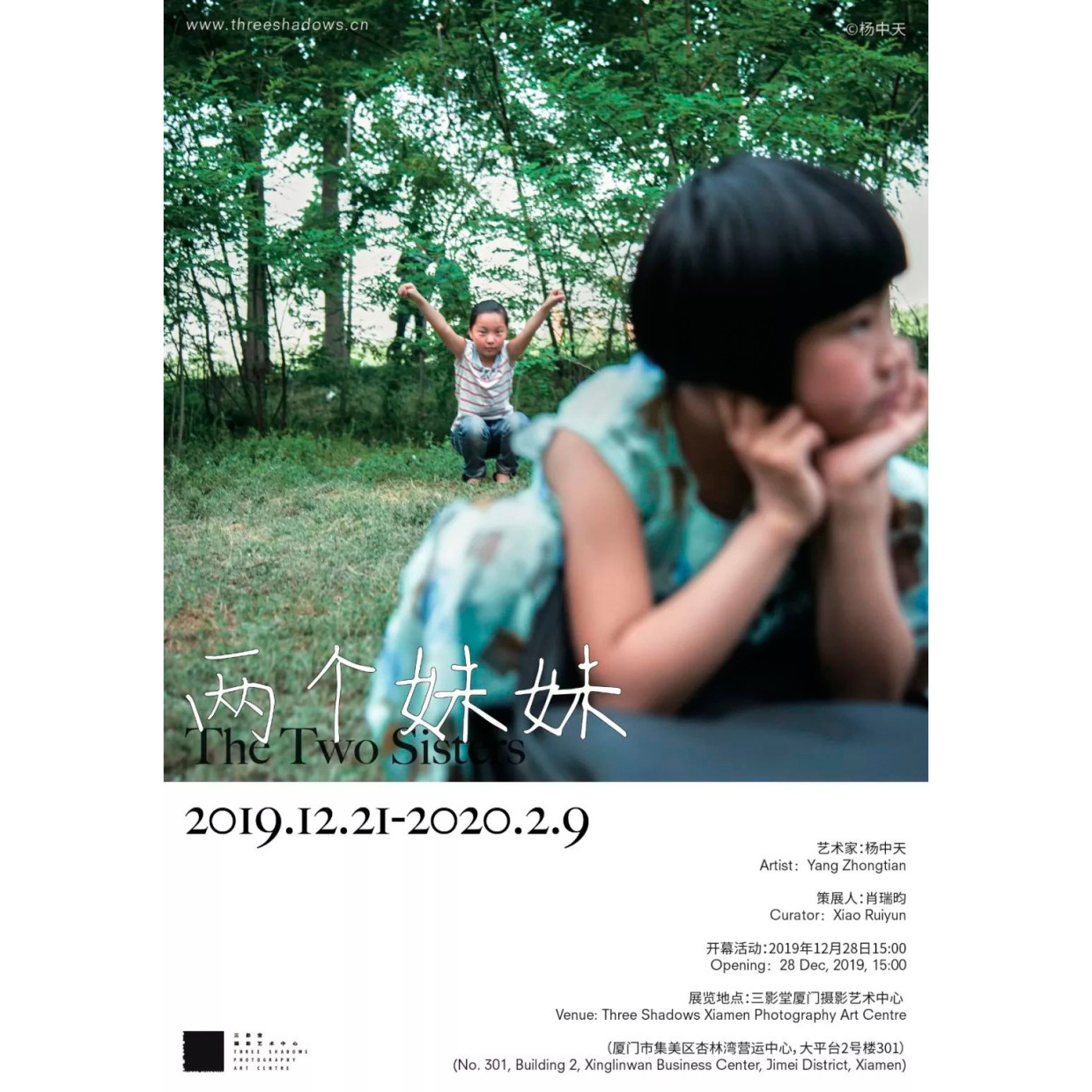 The two sisters Yang Zhongtian Solo Exhibition