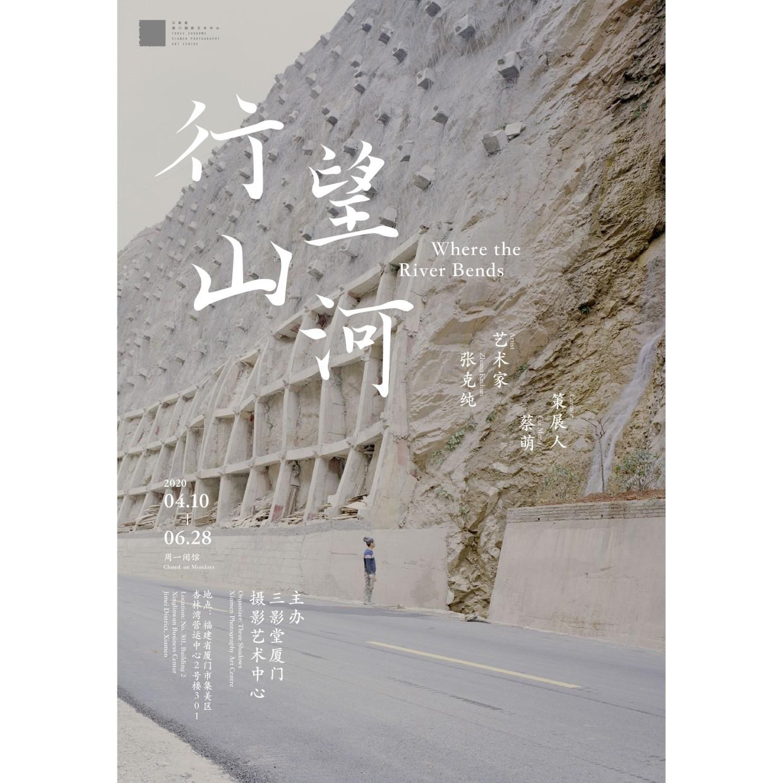 Where the river bends Zhang Kechun Solo Exhibition
