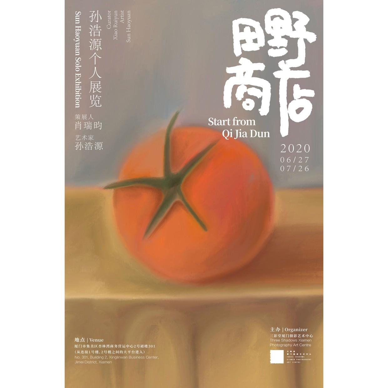 Start from Qi Jia Dun Sun Haoyuan Solo Exhibition