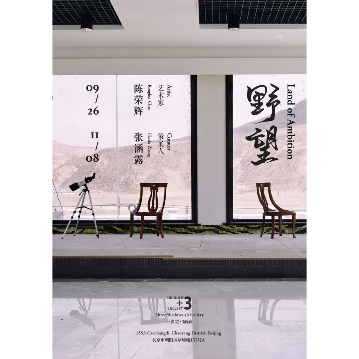 Land of Ambition Ronghui Chen Solo Exhibition
