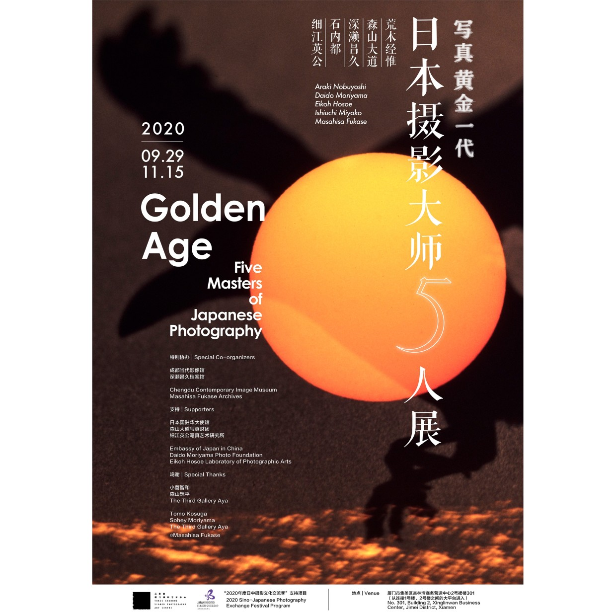 Golden Age: Five Masters of Japanese Photography (Xiamen)