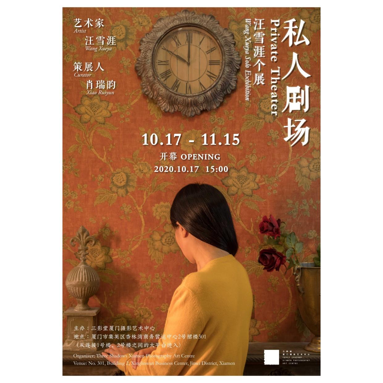 Wang Xueya Solo Exhibition — Private Theater Wang Xueya Solo Exhibition