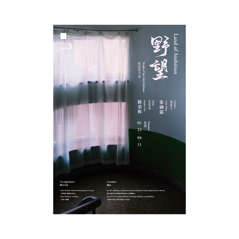 Land of Ambition (Xiamen) Ronghui Chen Solo Exhibition