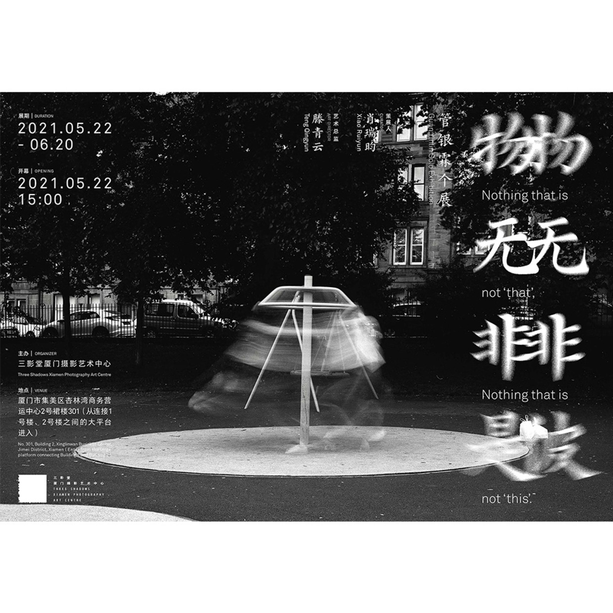 Guan Yinlin Solo Exhibition —— Nothing that is not 'that' Nothing that is not 'this'