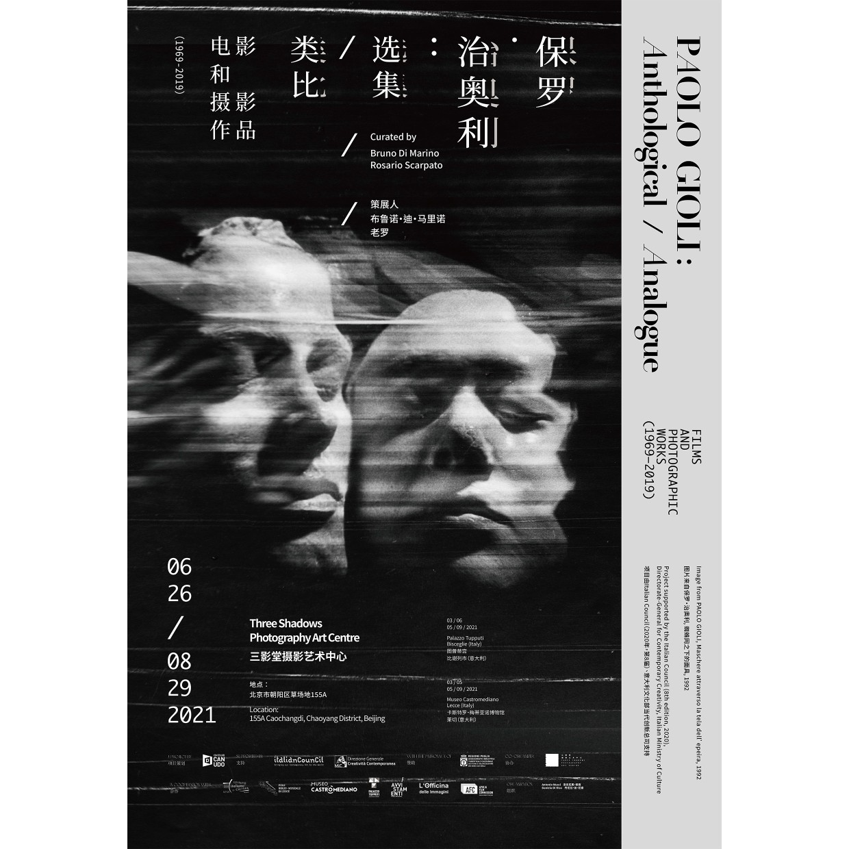 Paolo Gioli:ANTHOLOGICAL/ANALOGUE