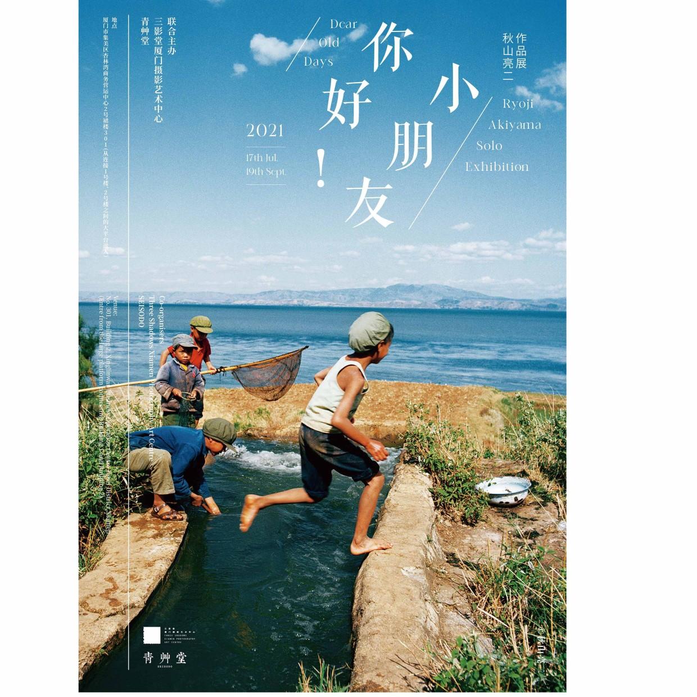 Dear Old Days — Ryoji Akiyama Solo Exhibition