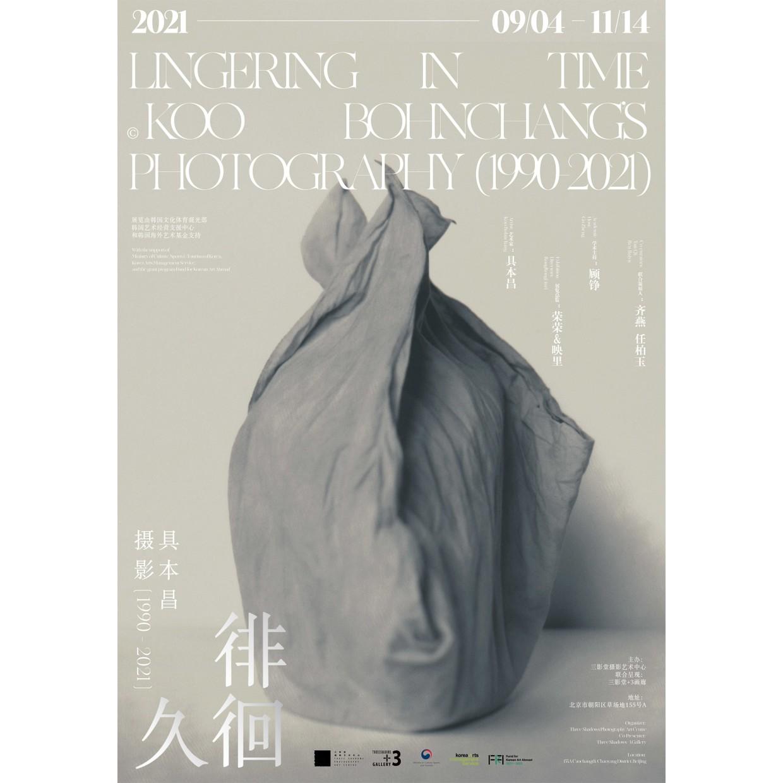 Lingering in Time: Koo Bohnchang's Photography (1990-2021)