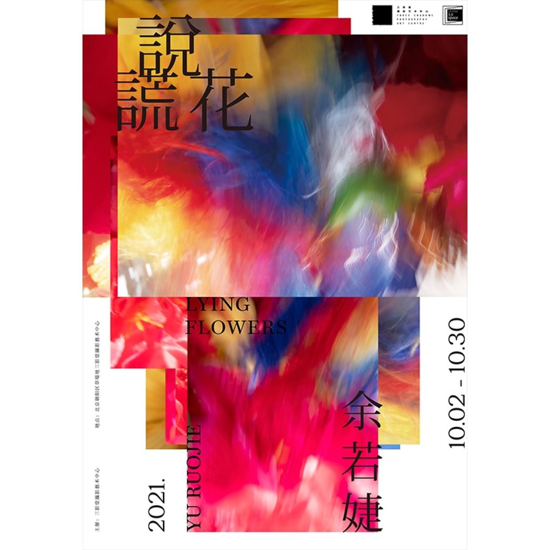 Yu Ruojie Solo Exhibition: Lying Flowers