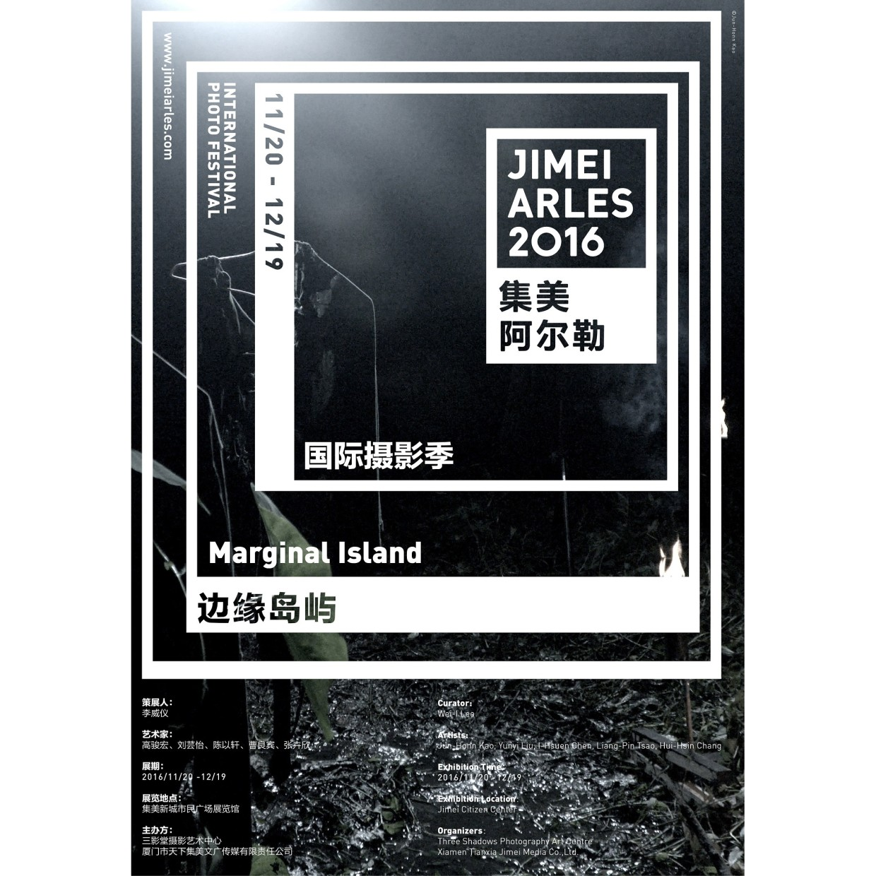 Marginal Island About the Exhibition Taiwan's mani-fold colonial historical structures provided both mainstream and peripheral art forms in Contemporary Taiwan...