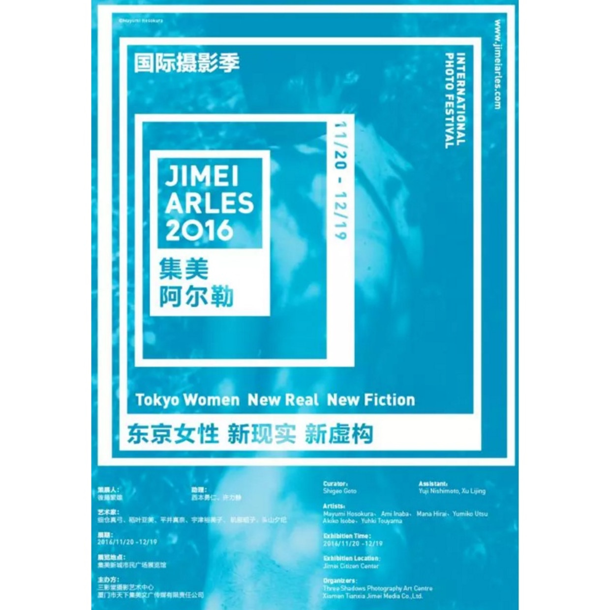 TOKYO WOMEN / NEW REAL, NEW FICTION Curated by SHIGEO GOTO