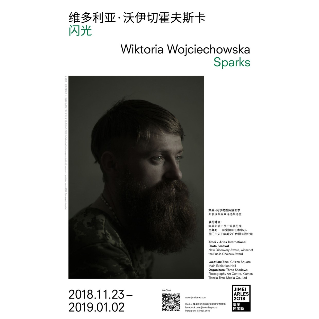 WIKTORIA WOJCIECHOWSKA SPARKS NEW DISCOVERY AWARD - WINNER OF THE PUBLIC CHOICE'S AWARD CURATED BY SÉBASTIEN DUPUY Sparks is a...