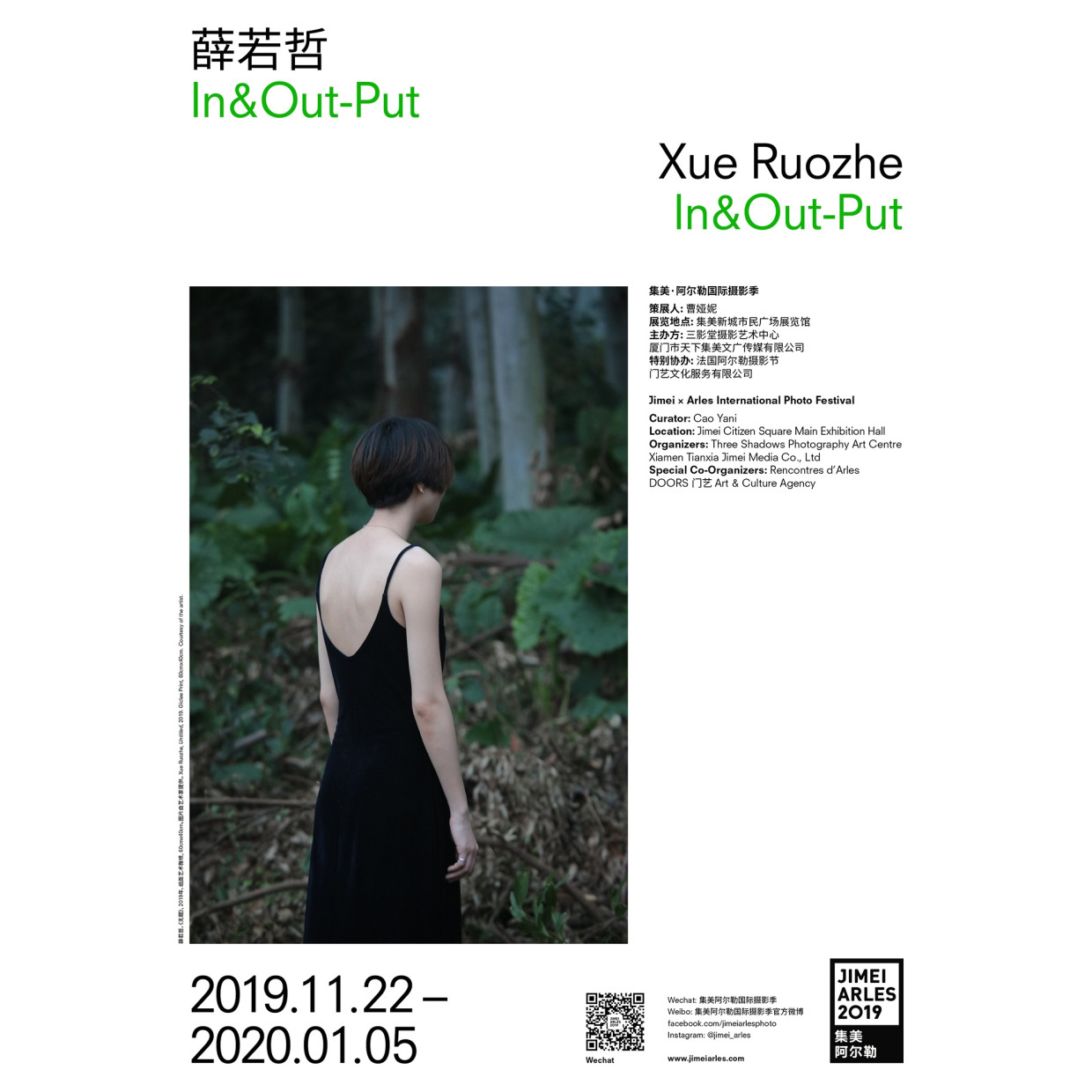XUE RUOZHE IN&OUT-PUT CURATED BY CAO YANI At the beginning of artistic creation, an image is conceived of an internal...