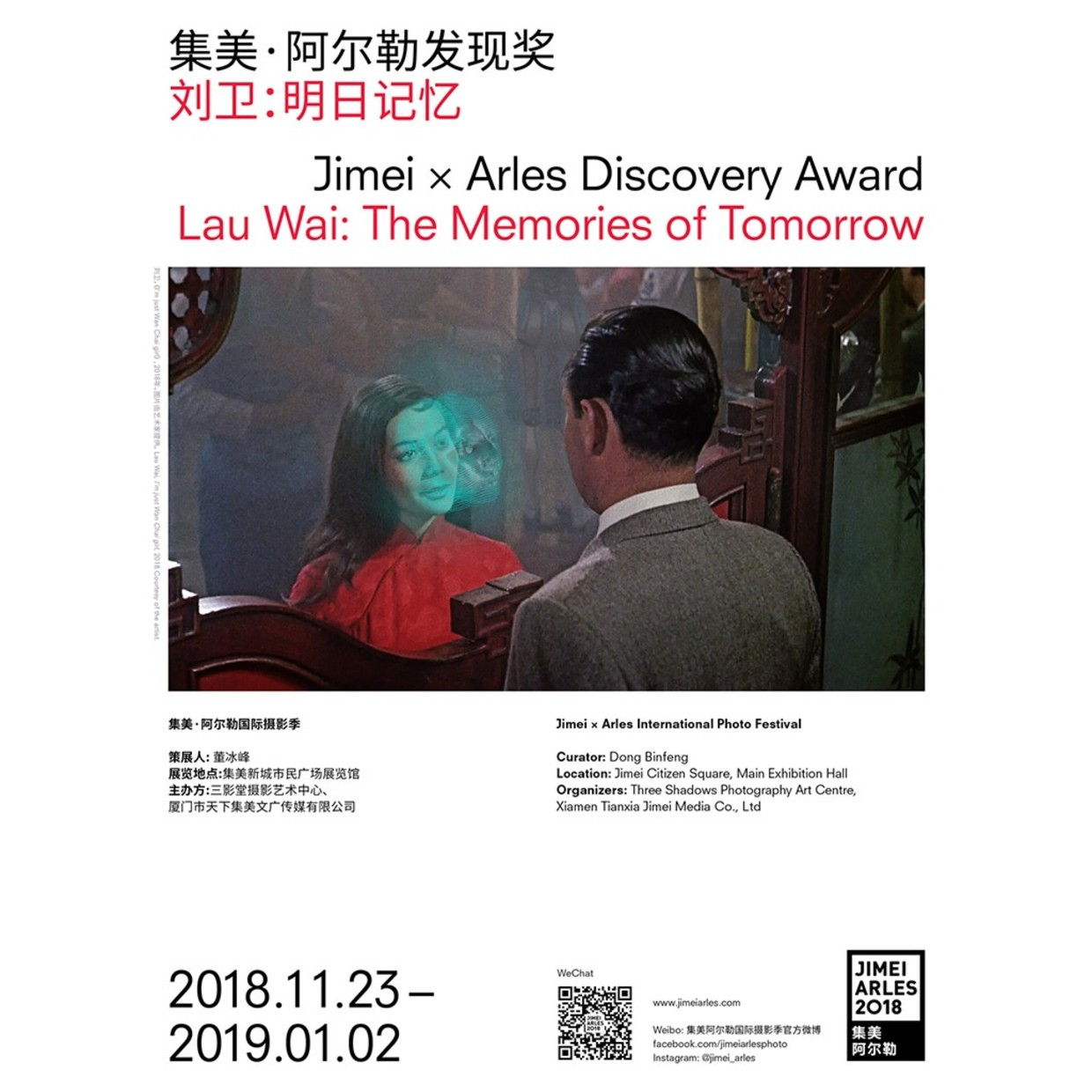 LAU WAI THE MEMORIES OF TOMORROW CURATED BY DONG BINGFENG With controversies flying around about what systems or concepts represent,...