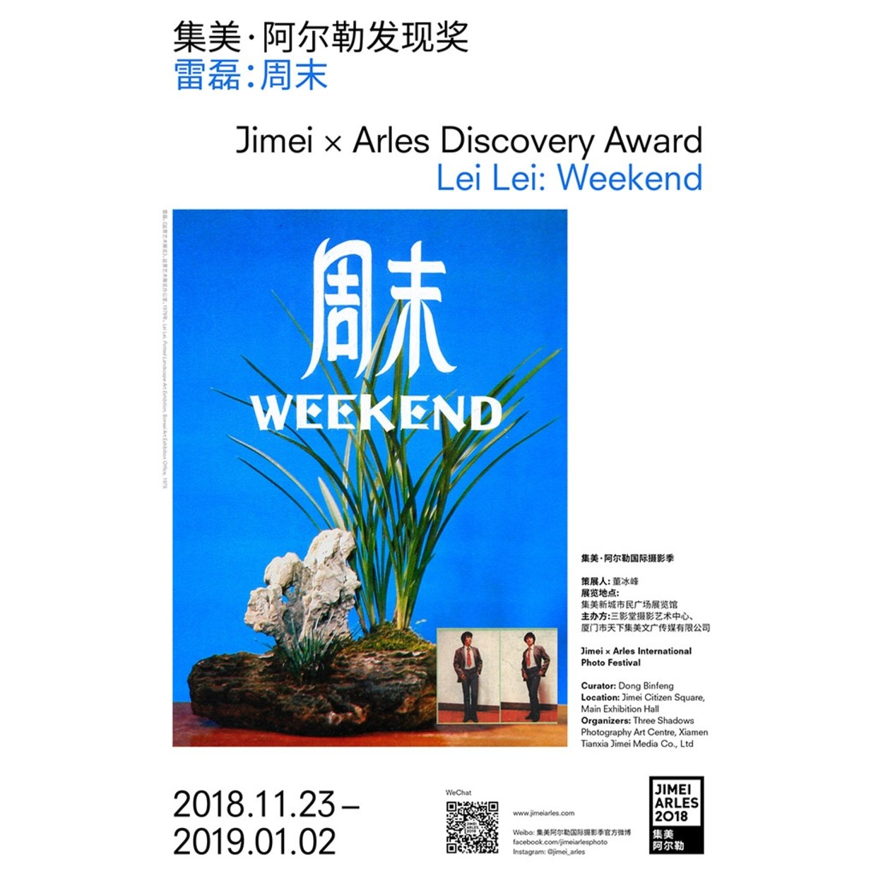 LEI LEI WEEKEND CURATED BY DONG BINGFENG Which are more significant, artworks or art archives? Which is more important, the...