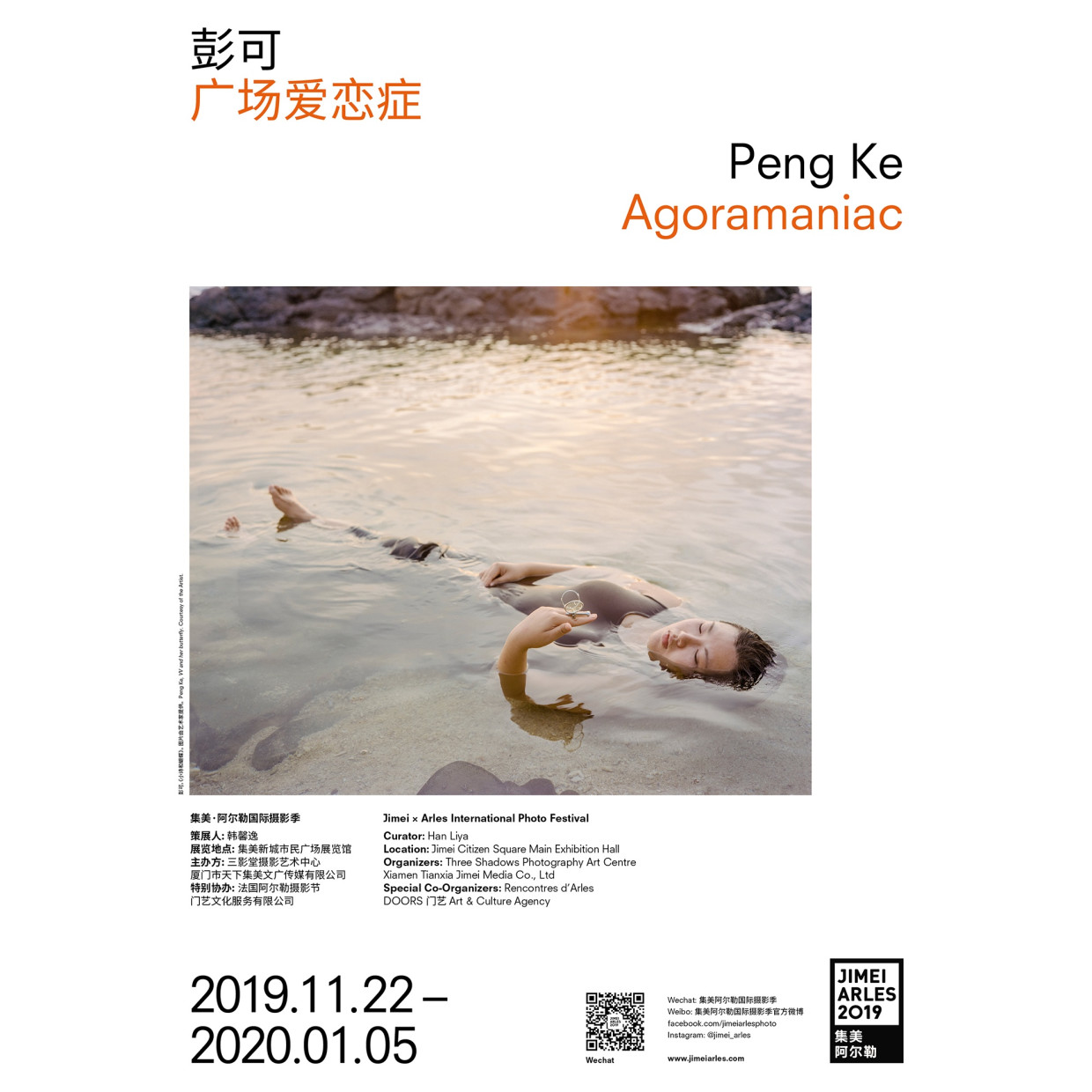 PENG KE AGORAMANIAC CURATED BY HAN LIYA If the city can be compared to the human body, then the city...