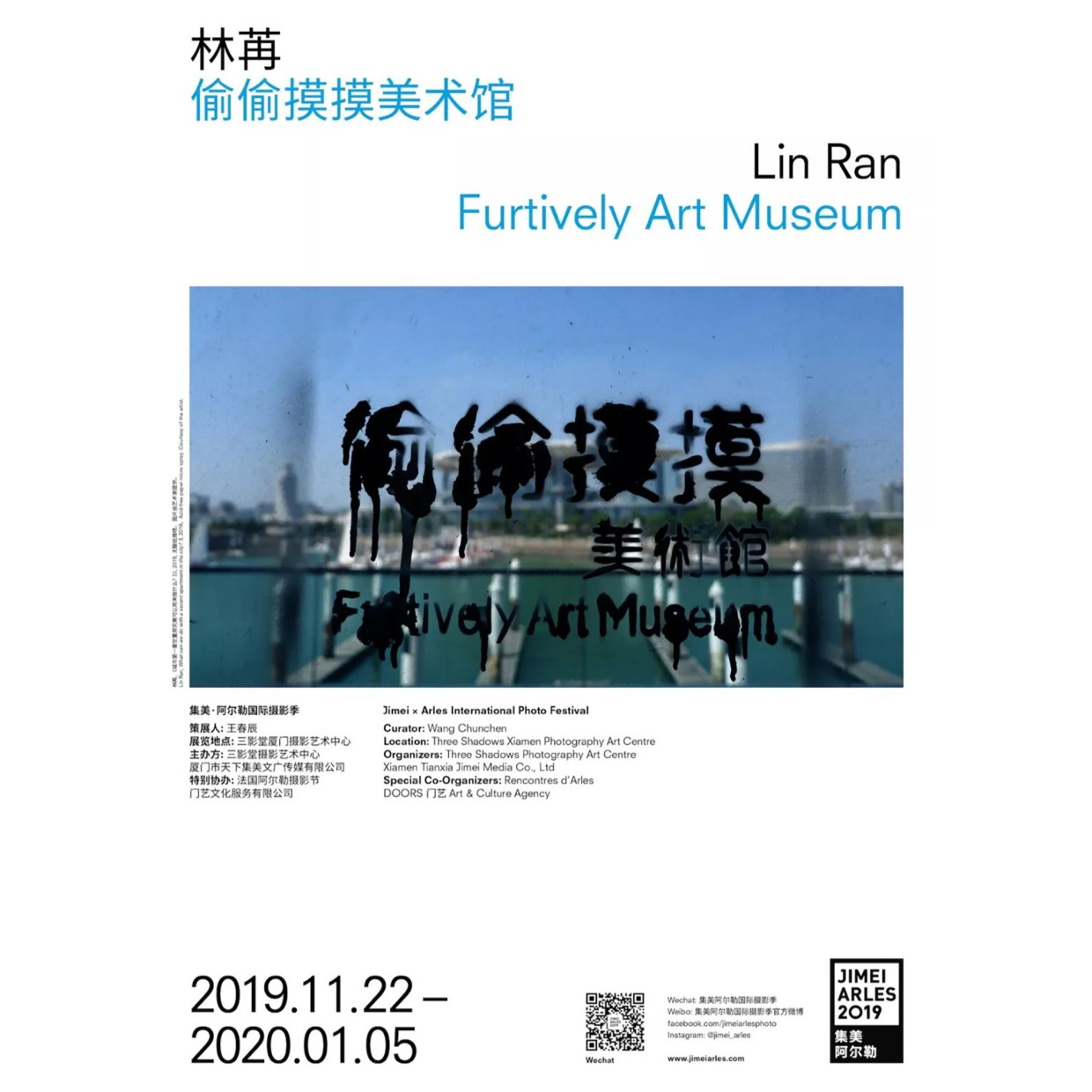 LIN RAN FURTIVELY ART MUSEUM CURATED BY WANG CHUNCHEN The idea of the Furtive Art Museum began to take shape...