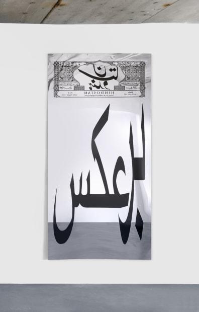 Reverse Dschihad Urdu, 2015