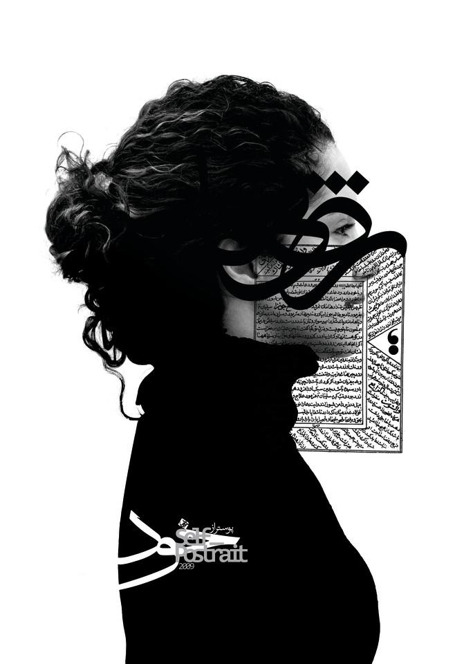 Shadi Rezaei, Untold Things #4 / Self Portrait