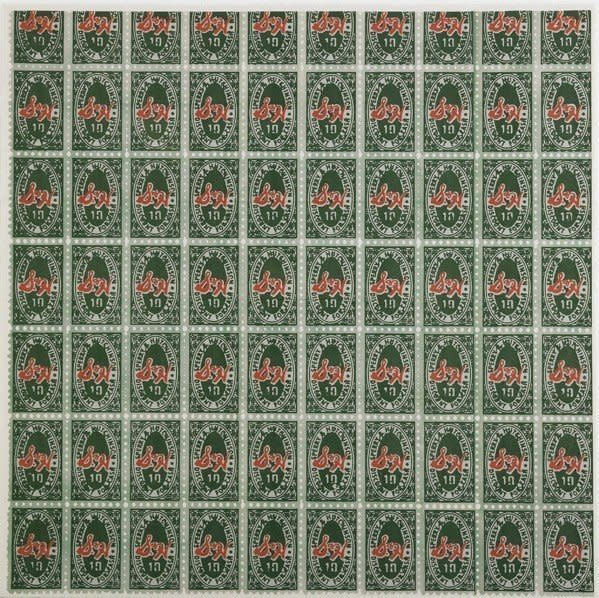 Andy Warhol, S & H Greenstamps (F&S II.9)