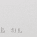 Issei Suda, Kanda, Tokyo, from 'Summer...', 1969