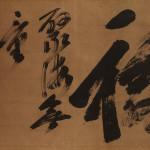 Kalligrafie, #017766 Setsudo Genkei ? (- 1766), Rollbild mit Kalligrafie, Japan, Edo-Zeit, um 1750
