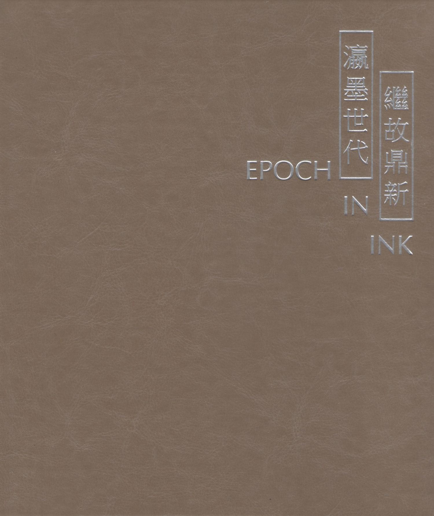 Epoch in Ink - Inheritance and Transformation