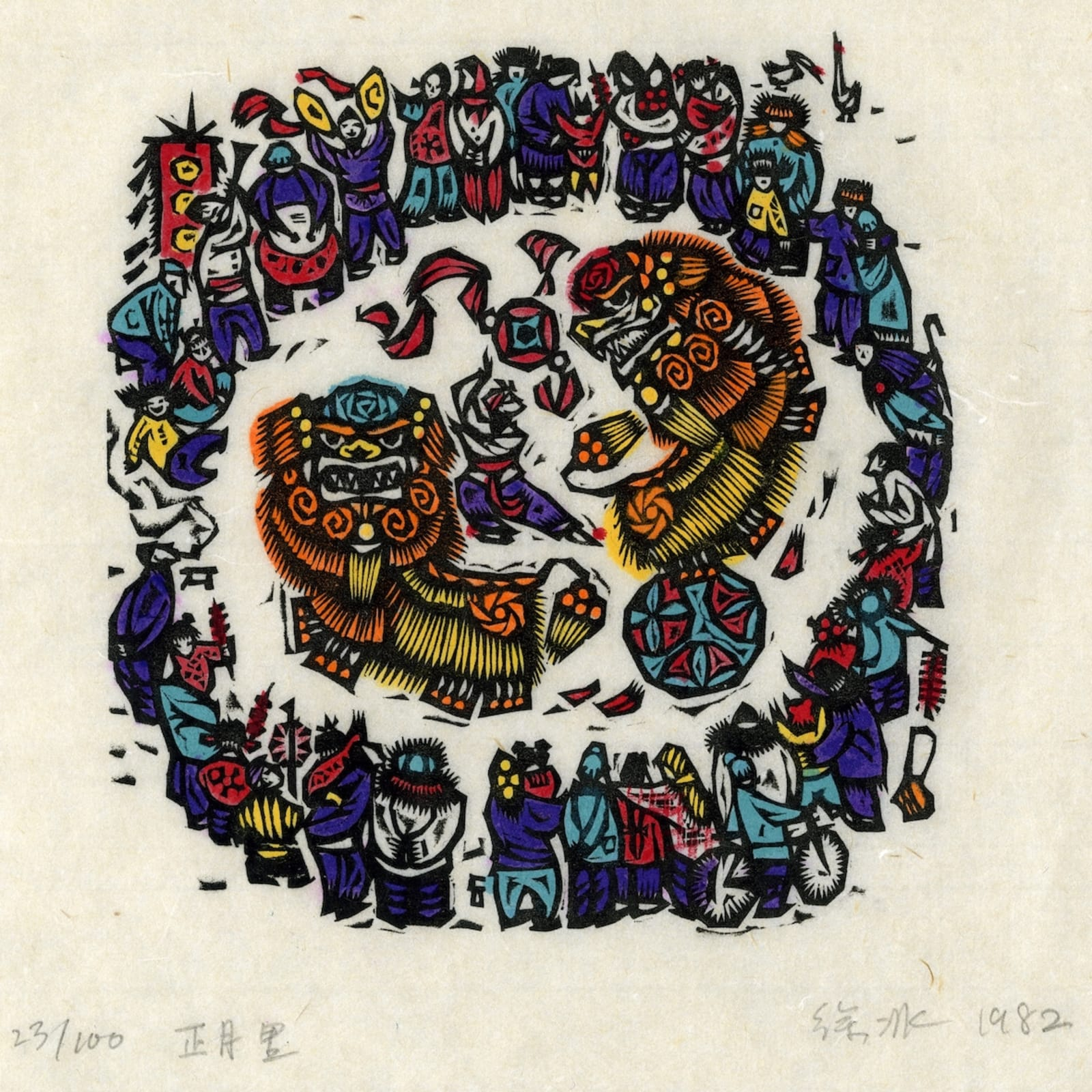 Xu Bing 徐冰, The First Lunar Month 正月里, 1982