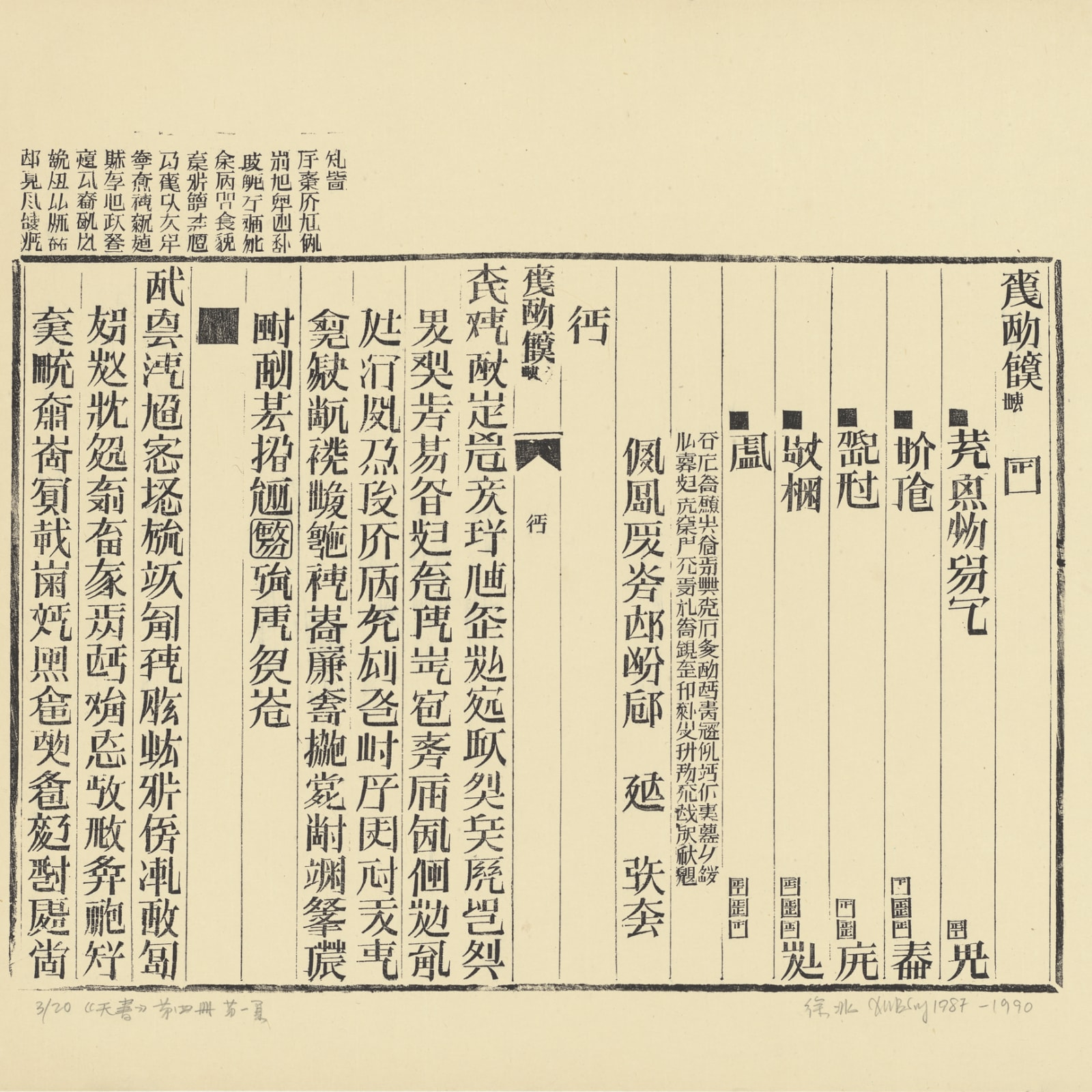 Xu Bing 徐冰, Book from the Sky, Volume 4, Page 1 《天书》第四册第一页, 1987-90